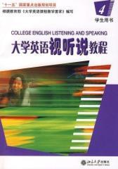 大学英语视听说教程(4)学生用书(仅适用PC阅读)