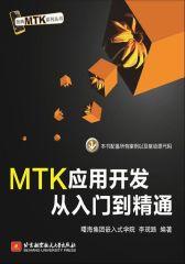 MTK应用开发从入门到精通