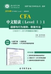 2016年CFA中文精读(Level Ⅰ)1 道德与行为准则、数量方法【含2011~2013年真题及详解】