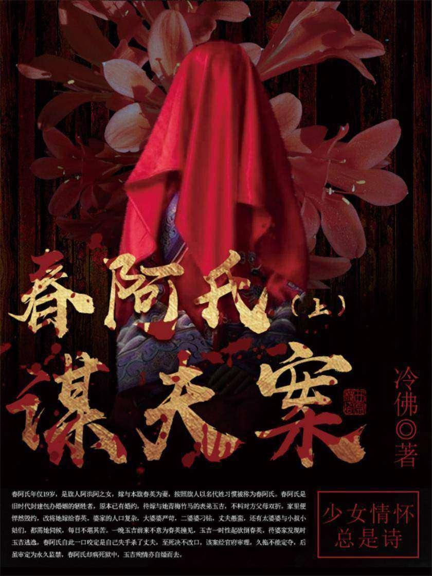 古代奇案小说:春阿氏谋夫案(上)