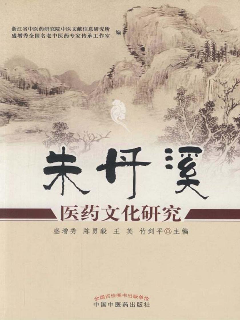 朱丹溪医药文化研究