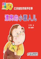 幼儿画报30年精华典藏﹒漂亮的小面人儿(多媒体电子书)(仅适用PC阅读)