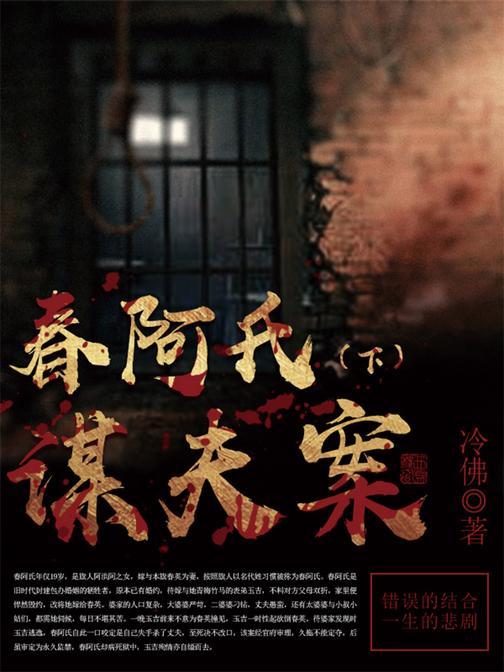 古代奇案小说:春阿氏谋夫案(下)