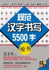 规范汉字书写5500字:楷书(仅适用PC阅读)