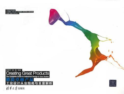 锻造卓越产品:工业设计从业指南与全案解析