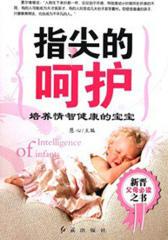 指尖的呵护:培养情智健康的宝宝