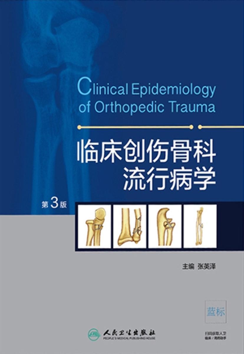 临床创伤骨科流行病学(第3版)
