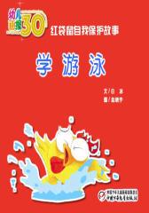 幼儿画报30年精华典藏﹒学游泳(多媒体电子书)(仅适用PC阅读)