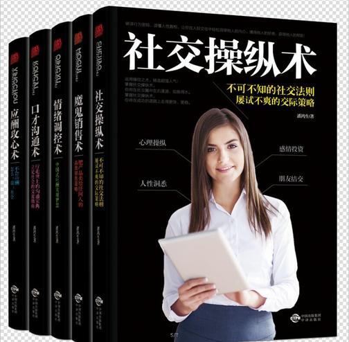 改变千万人命运智慧丛书:社交操纵术、情绪调控术、应酬攻心术、魔鬼销售术、口才沟通术
