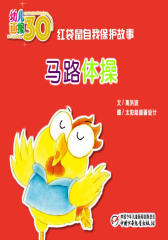 幼儿画报30年精华典藏﹒马路体操(多媒体电子书)(仅适用PC阅读)