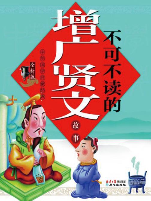 中华国学启蒙经典:不可不读的增广贤文故事(全新版)(注音版)