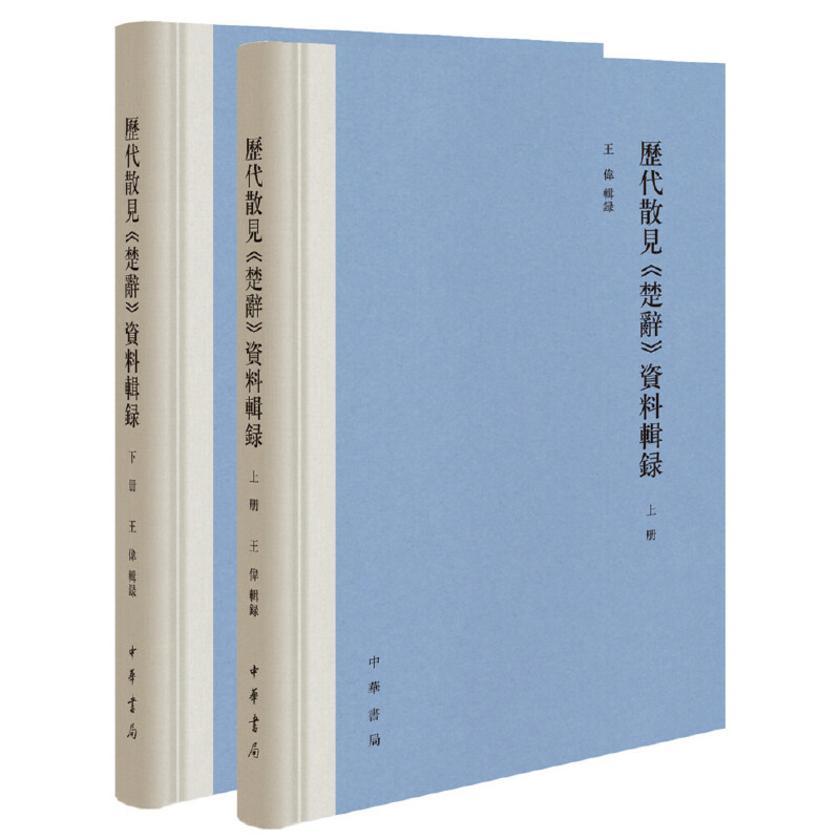 历代散见《楚辞》资料辑录--(全二册)精