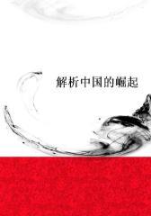 解析中国的崛起