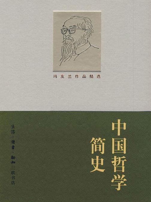 中国哲学简史【精装】