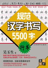 规范汉字书写5500字:行书(仅适用PC阅读)