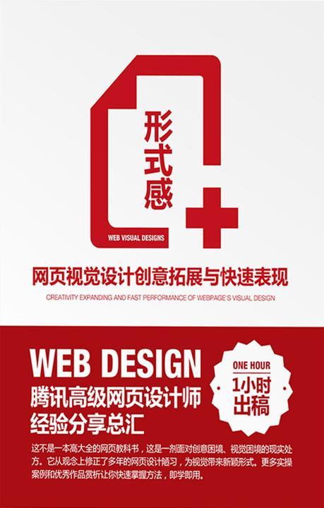 形式感+:网页视觉设计创意拓展与快速表现
