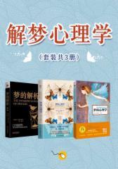 解梦心理学(套装共3册)