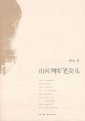 山河判断笔尖头(文化名流口述人生)(试读本)