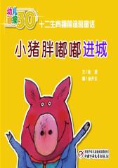 幼儿画报30年袖珍典藏·小猪胖嘟嘟进城(多媒体电子书)(仅适用PC阅读)