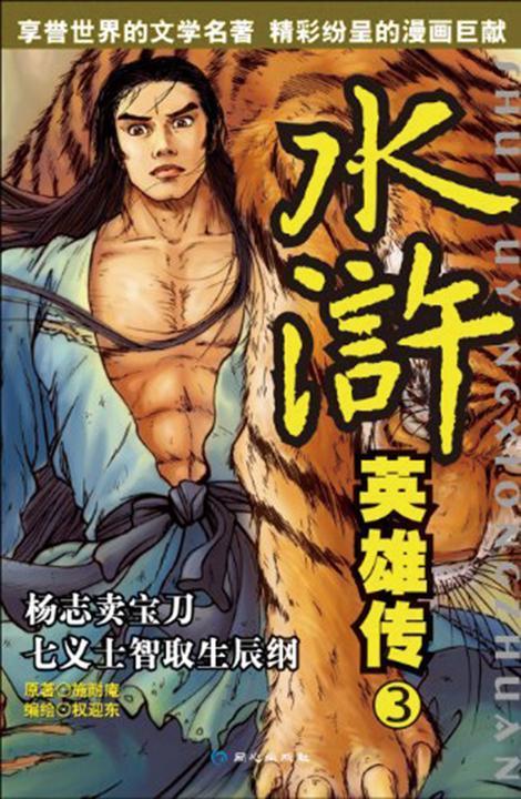 水浒英雄传3:杨志卖宝刀 七义士智取生辰纲