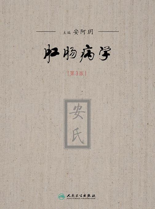 肛肠病学(第3版)