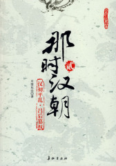 那时汉朝2(汉初平乱·吕后篡权)(试读本)