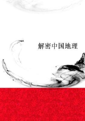 解密中国地理