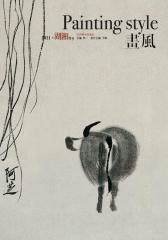 画风:湖湘卷(仅适用PC阅读)