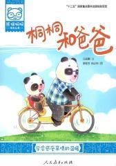 熊猫桐桐绘本丛书:桐桐和爸爸
