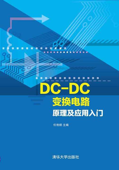 DC-DC变换电路原理及应用入门