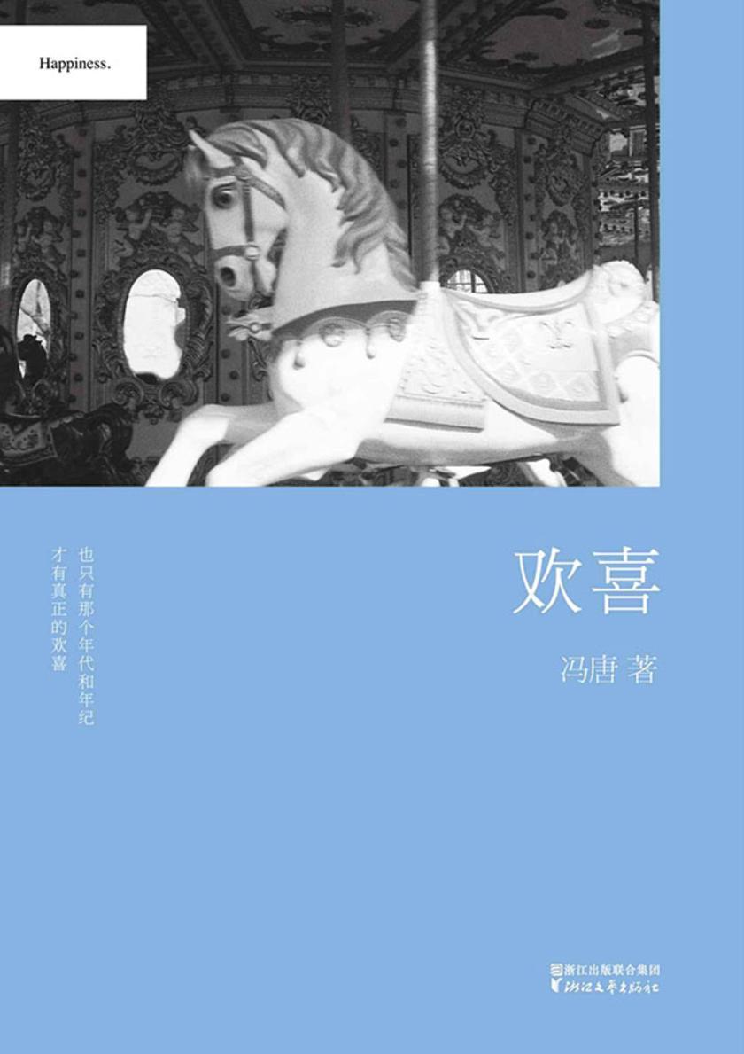 欢喜(冯唐文集2015版)