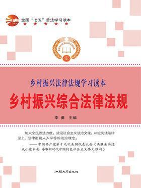乡村振兴综合法律法规