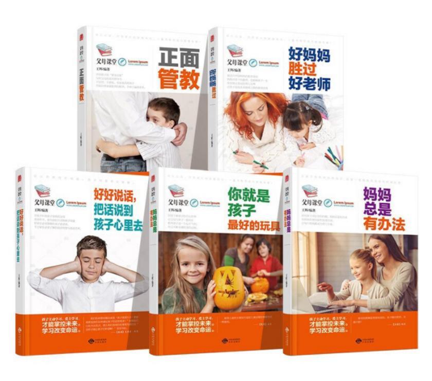 中国孩子成长手册:妈妈总是有办法、好妈妈胜过好老师、正面管教、好好说话:把话说到孩子心、你就是孩子最好的玩具