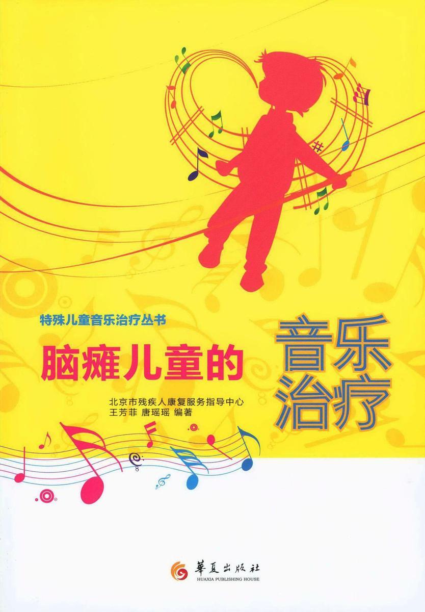 脑瘫儿童的音乐治疗