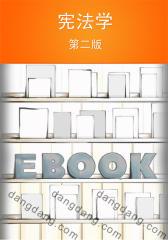 宪法学(第二版)(仅适用PC阅读)