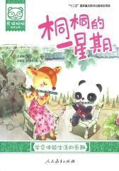 熊猫桐桐绘本丛书:桐桐的一星期