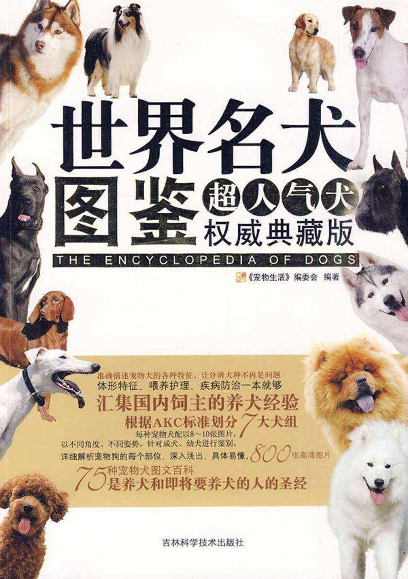 世界名犬图鉴(试读本)