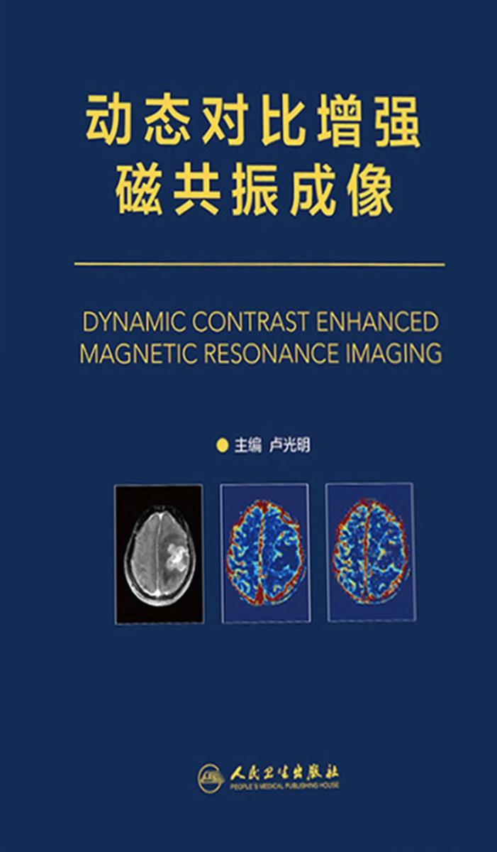 动态对比增强磁共振成像