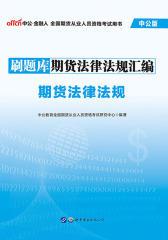 中公全国期货从业人员资格考试用书刷题库期货法律法规汇编期货法律法规