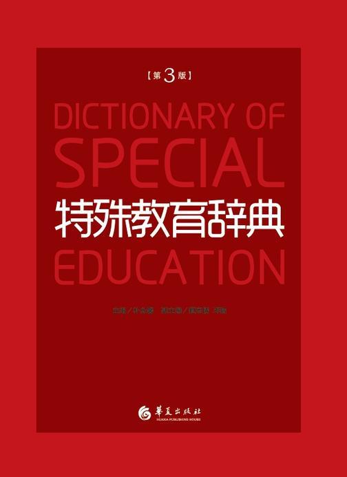 特殊教育辞典