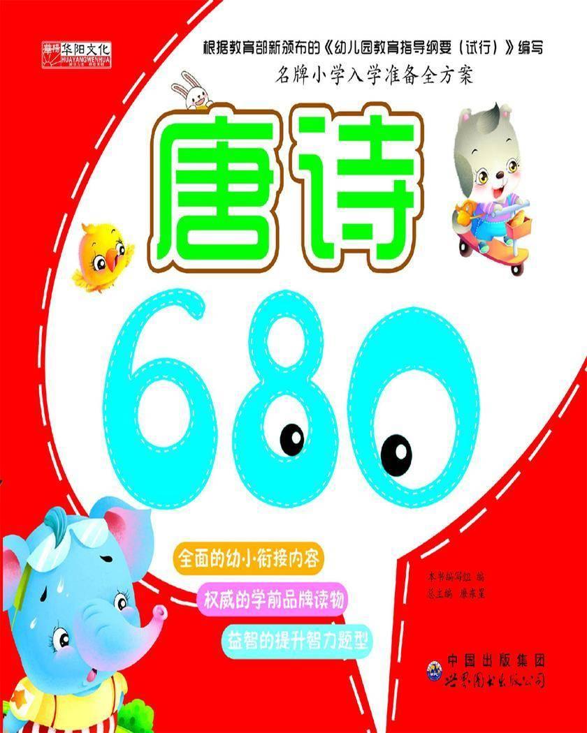 唐诗680(仅适用PC阅读)