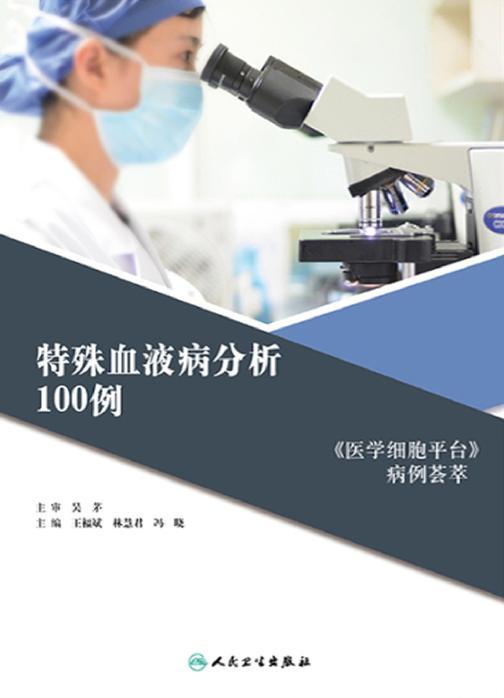 特殊血液病分析100例