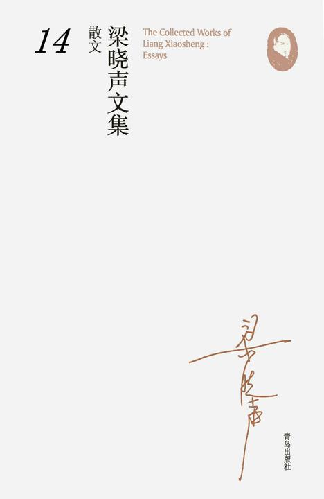 梁晓声文集·散文14