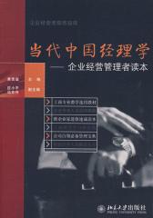 当代中国经理学——企业经营管理者读本(仅适用PC阅读)