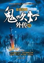 鬼吹灯外传6:盗墓边城(试读本)
