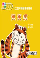 幼儿画报30年精华典藏·笑笑虎(多媒体电子书)(仅适用PC阅读)