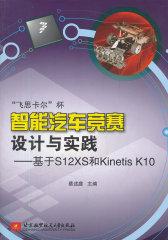 """""""飞思卡尔""""杯智能汽车竞赛设计与实践:基于S12XS和Kinentis K10"""