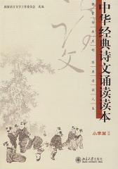 中华经典诗文诵读读本.小学篇Ⅱ(仅适用PC阅读)