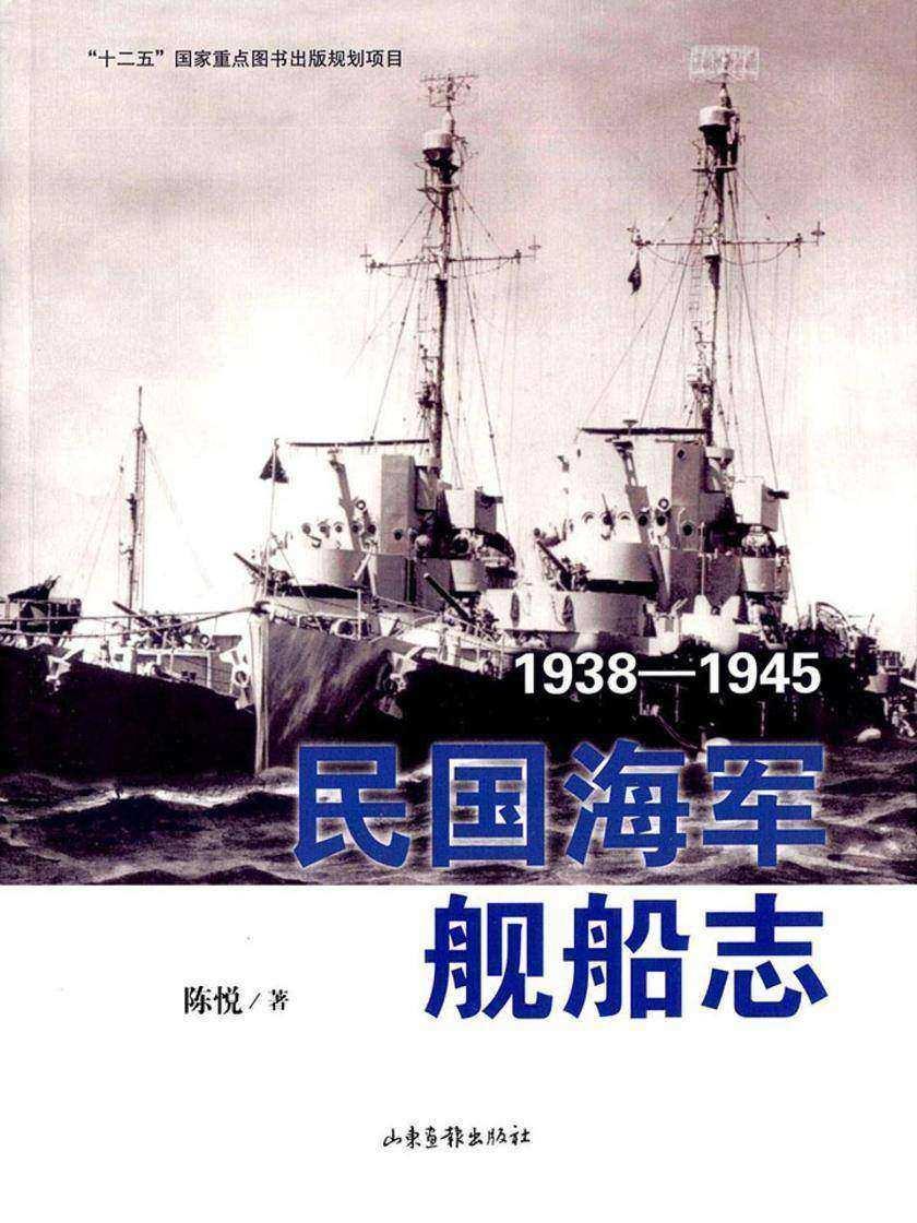 民国海军舰船志.1938~1945