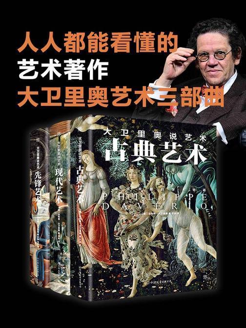 人人都能看懂的艺术著作大卫里奥艺术三部曲(全三册)